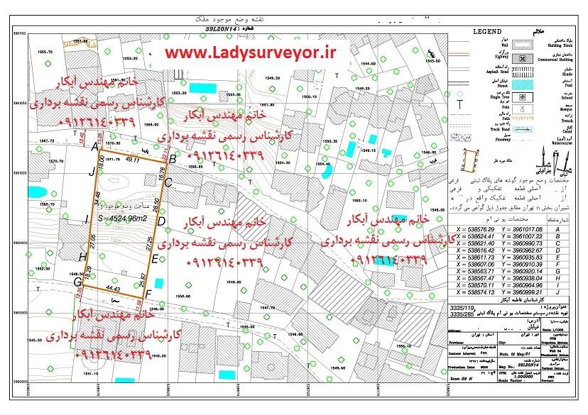 http://ladysurveyor.ir/wp-content/uploads/2019/04/2000.jpg