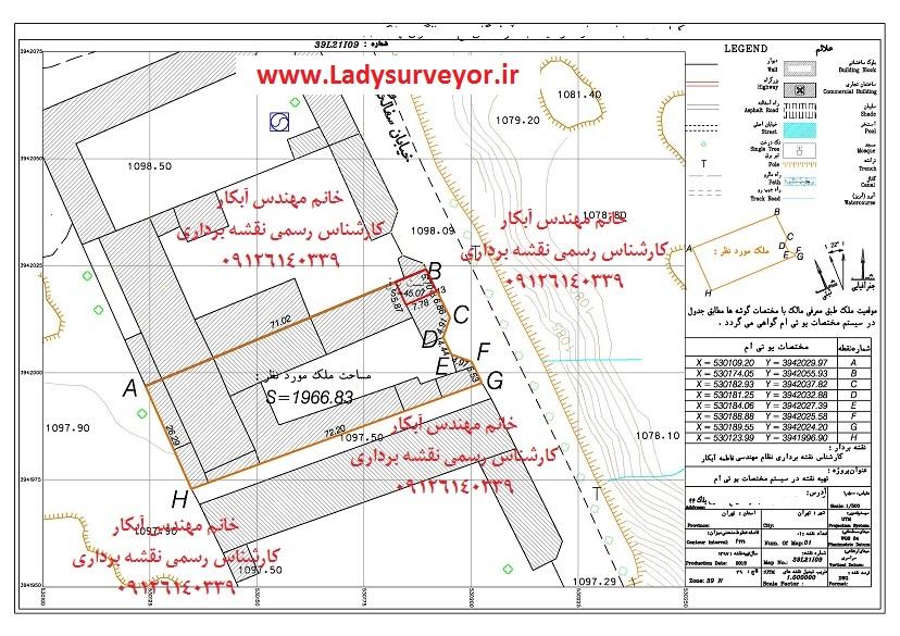 http://ladysurveyor.ir/wp-content/uploads/2019/04/CHANDGHOOSHE.jpg